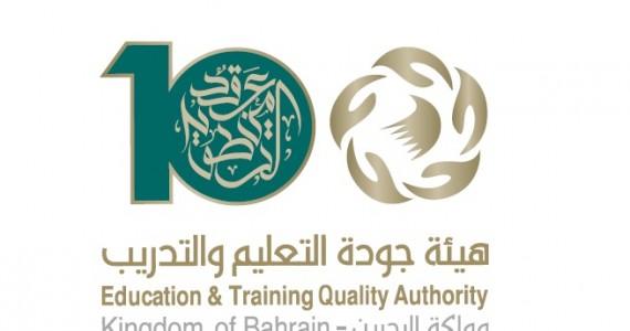 SCQF Bahrain project complete